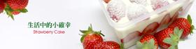 四季蛋糕-草莓系列